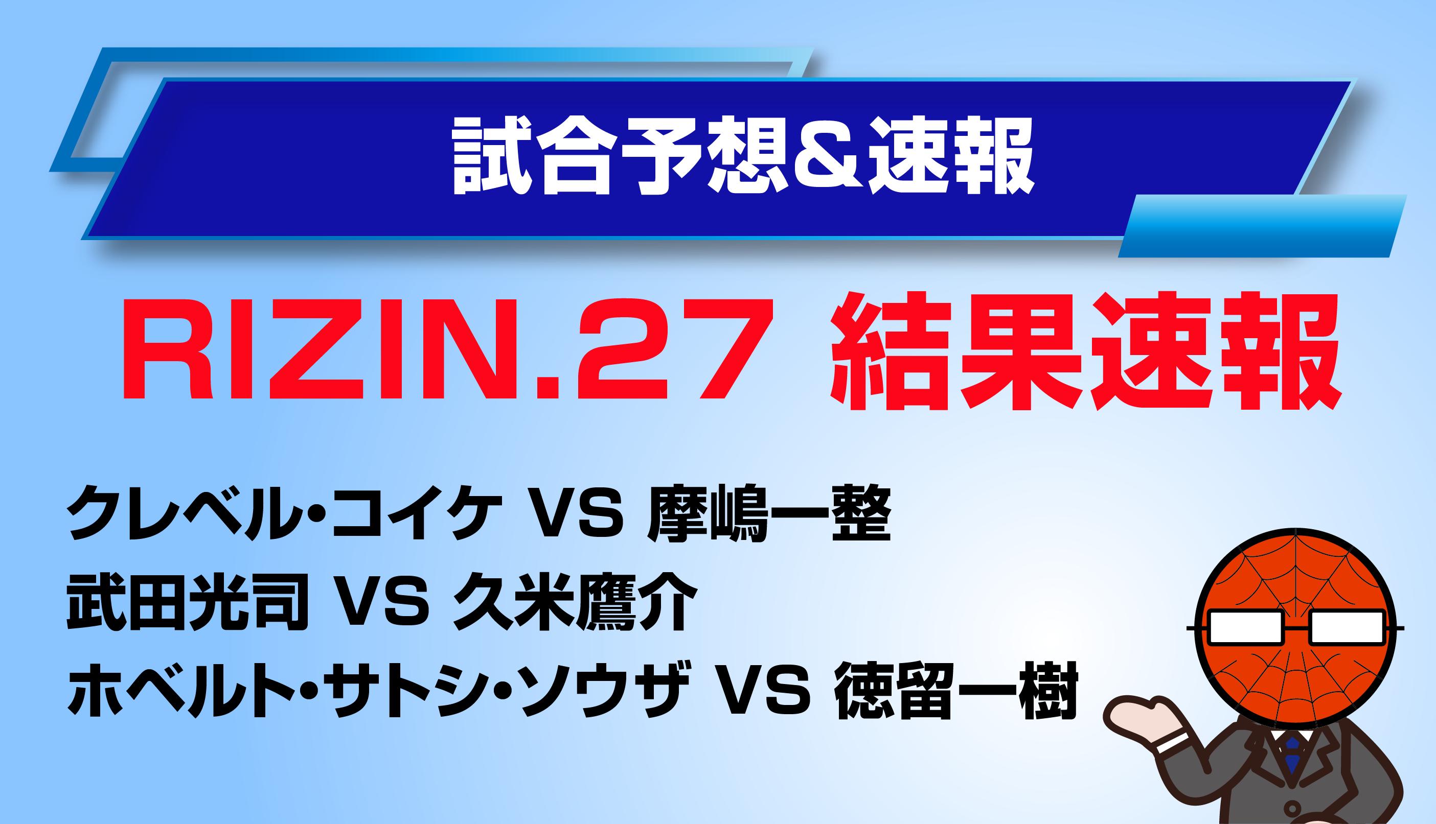 rizin-27-news