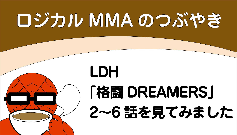 tweet_LDH2