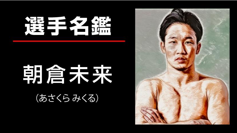 選手名鑑(朝倉未来)