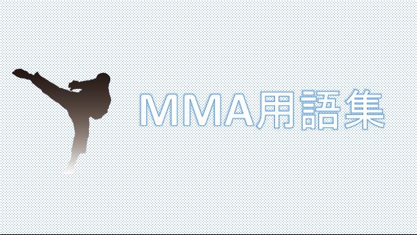 MMA(総合格闘技)用語集