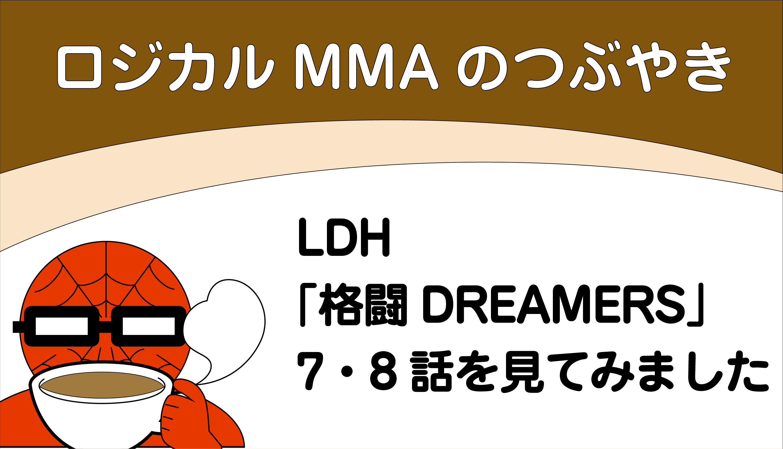tweet_LDH3
