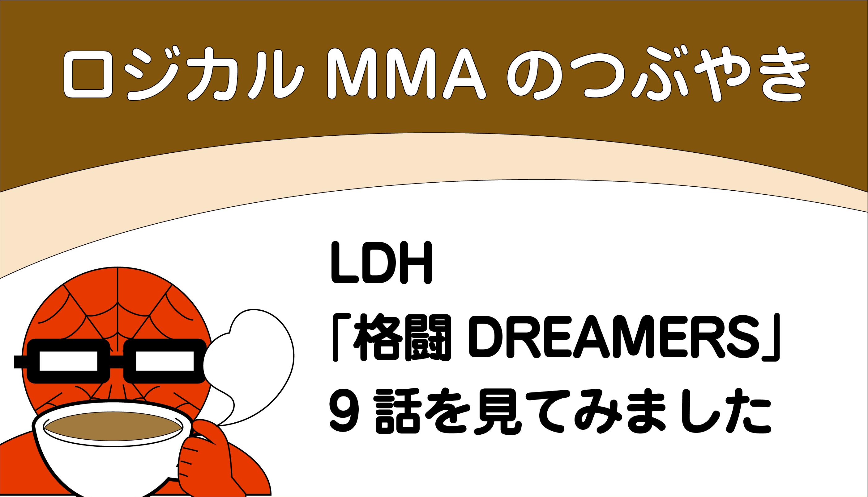 tweet_LDH4