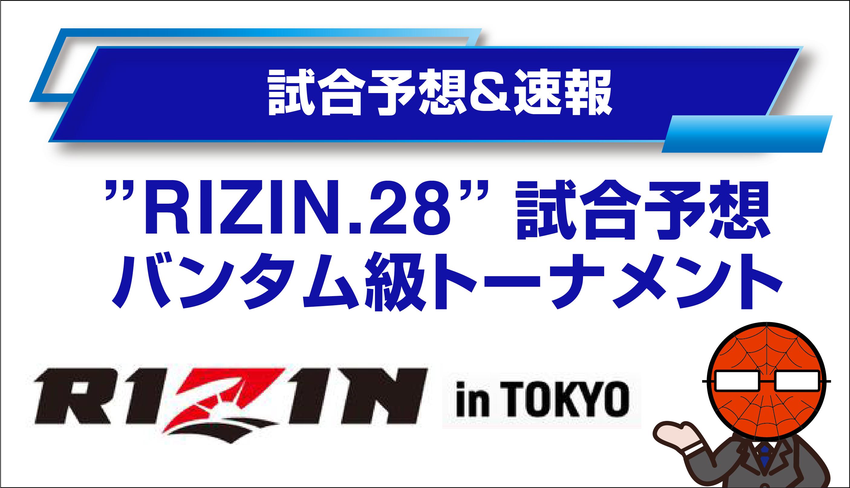 rizin-28-1