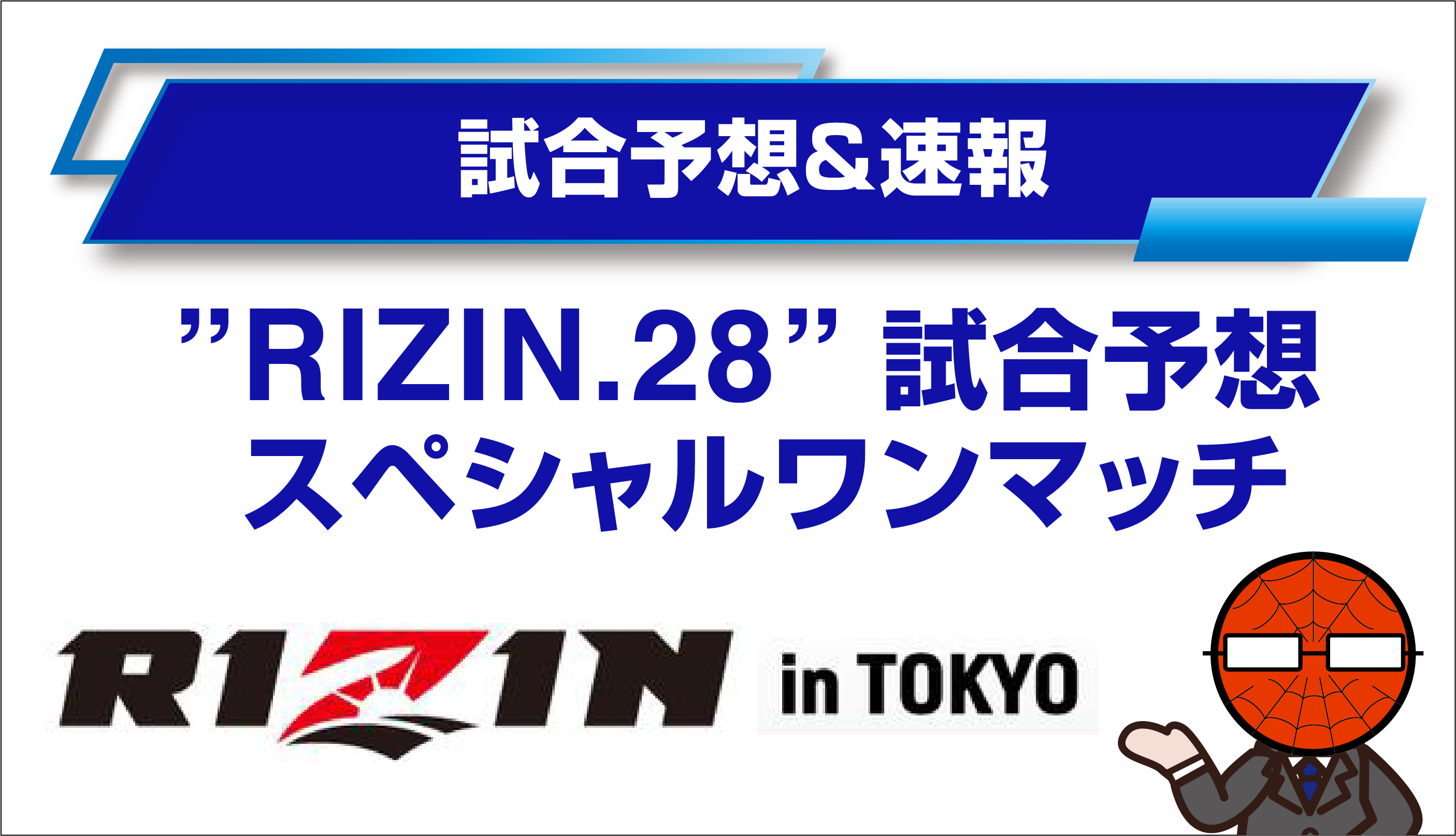 rizin-28-2
