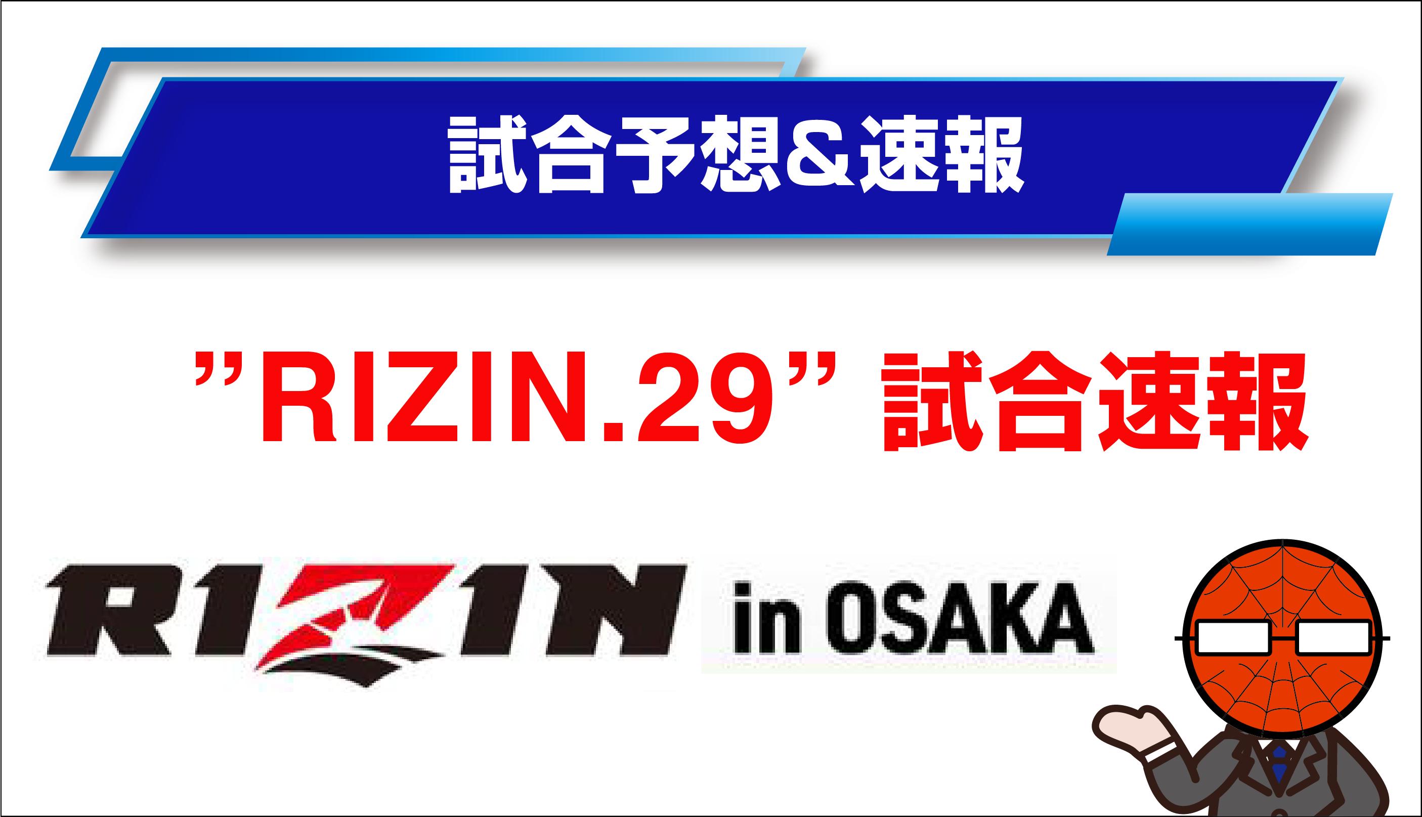 rizin-29_result