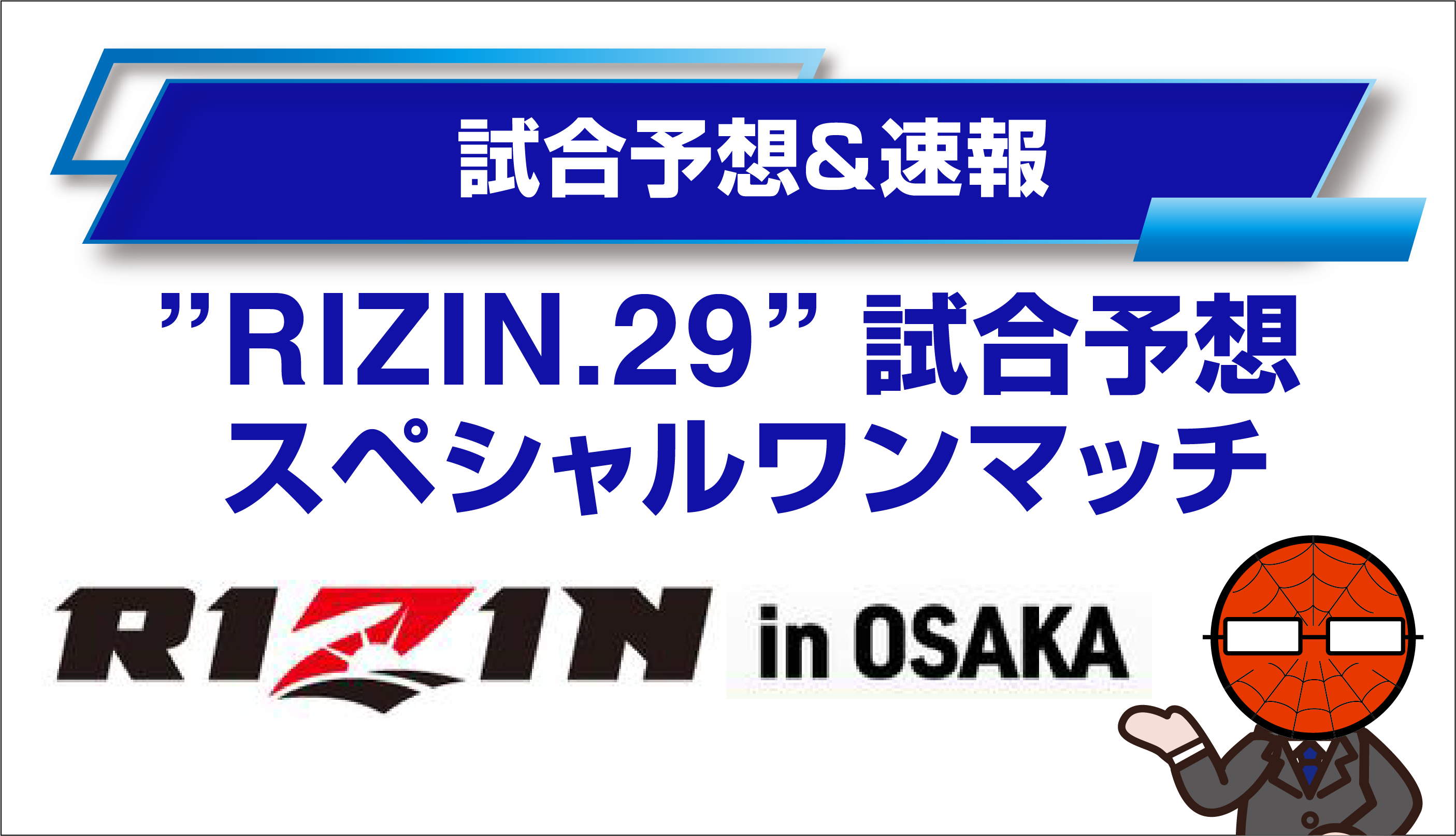 rizin_29_2